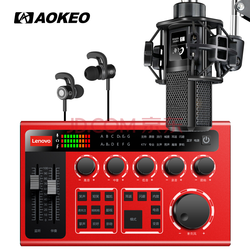 AOKEO M9+UC03红 联想声卡套装 大振膜专业电容麦克风手机直播设备 变音调音台苹果安卓系统专用全套喊麦